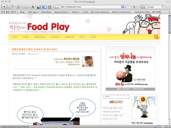 먹는 언니의 Food Play (www.foodsister.net)