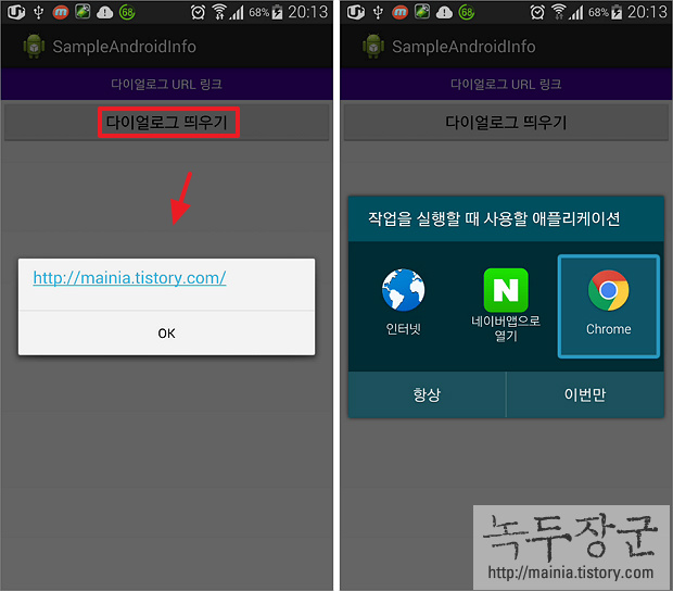 안드로이드(Android) 다이얼로그 Dialog 텍스트 링크 거는 방법