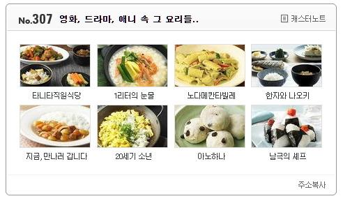[금주의 오픈캐스트 #307] 영화, 드라마, 애니 속 바로 그 요리~!