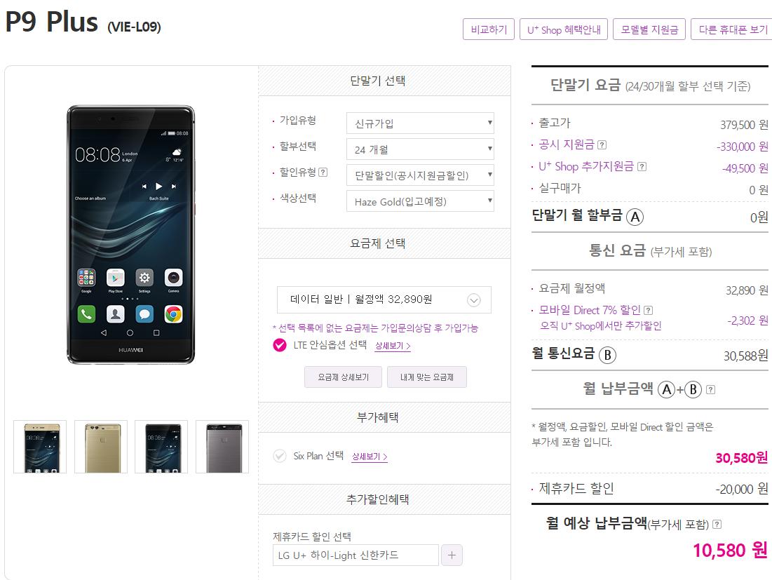 화웨이 P9 Plus U+ Shop 가격