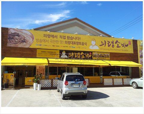 양산맛집_의령소바