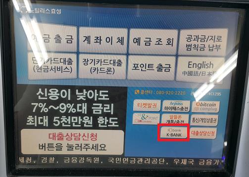 케이뱅크 ATM 사용법