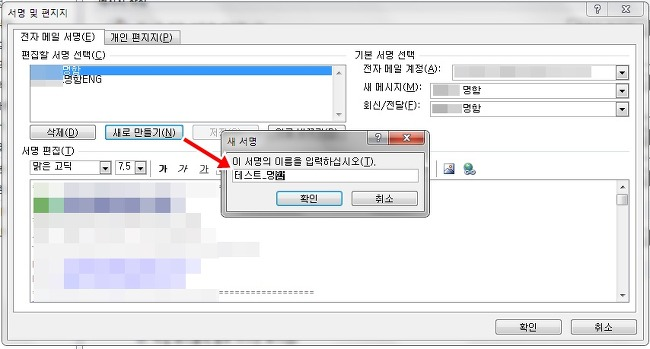 MS Outlook 아웃룩 서명 설정, 아웃룩 명함 설정 방법
