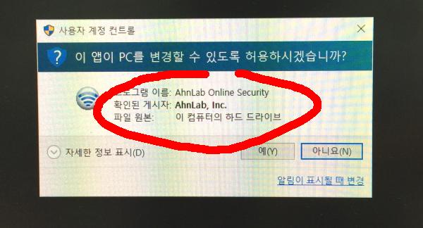 AhanLab Online Security