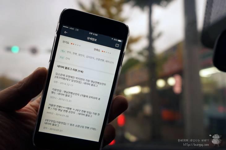 아이폰6, 아이폰6s, 네비, 앱, 어플, 어플리케이션, 아틀란3d, 후기