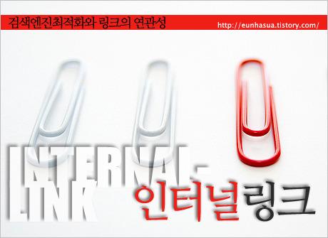 검색엔진최적화_인터널링크