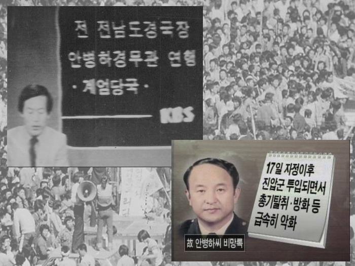 사진: 당시 안병하의 체포 뉴스화면과 공수부대 투입 후 5.18이 더 혼란스러워졌음을 증언하는 뉴스화면. [안병하 전남도경국장, 혹독한 고문 끝에 쫓겨나다]