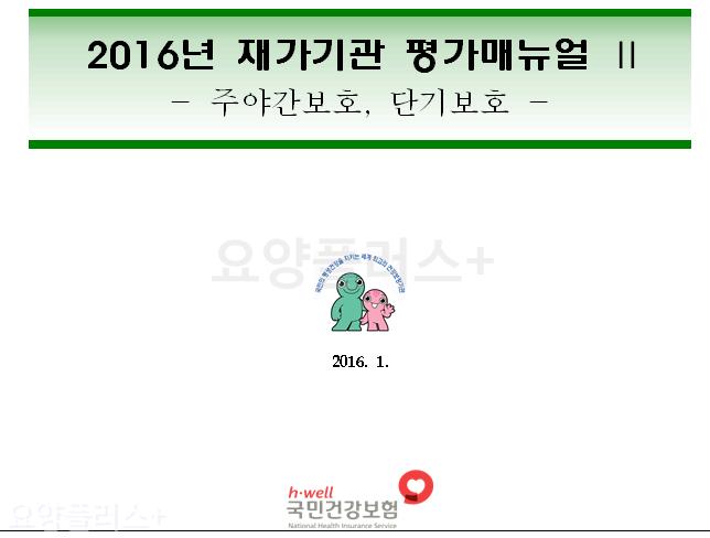 2016년 재가기관 평가매뉴얼 Ⅱ (주야간보호, 단기보호)