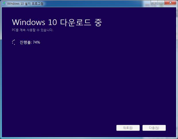 윈도 10 다운로드