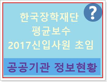 한국장학재단 평균보수 및 신입사원 초임은?