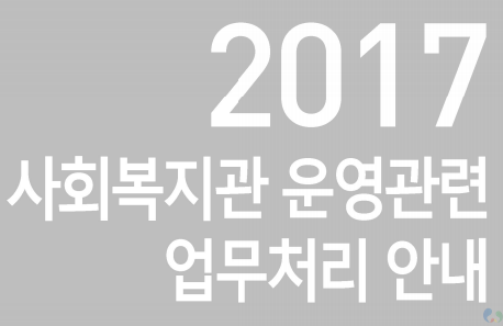 2017년 사회복지관 운영관련 업무처리 안내