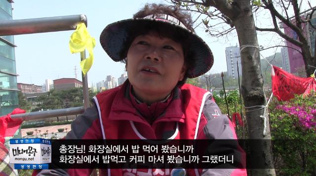 [영상] 청소노동자 파업 협박하는 학생들
