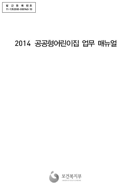 2014 공공형어린이집 업무 매뉴얼 표지