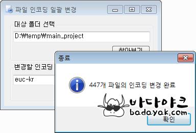 EUC-KR을 UTF-8 파일 변환 인코딩 프로그램