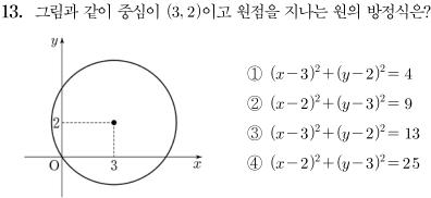 2014년도 제2회 고등학교 졸업학력 검정고시 수학 문제 13번