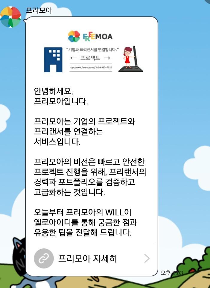 자동응답 봇