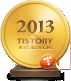 2013 티스토리 우수 블로거