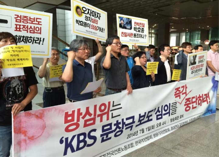 박근혜 정부의 방송평가규칙 개정의 속셈-정권의 나팔수만 살려주마!!