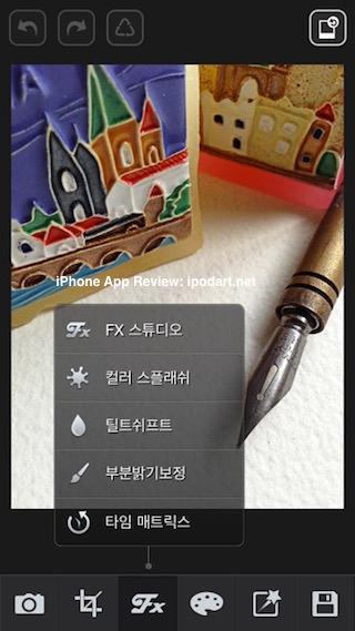 PicsPlayPro 아이폰 아이패드 추천 사진 편집