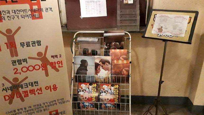 대전아트시네마 개봉영화 포스터