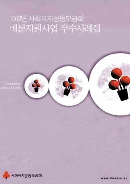 사회복지공동모금회 배분지원사업 우수사례집(2002)