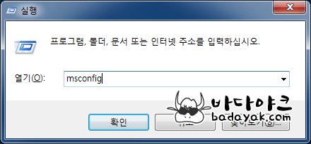 윈도우 멀티 부팅 메뉴 제거