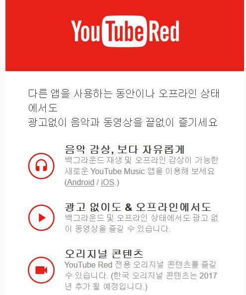 유튜브레드, youtube red 무료체험,유튜브레드 한달 무료