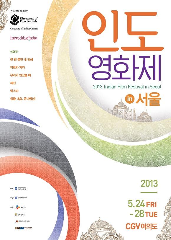 2013년 인도영화제 (5월 24~28) 안내