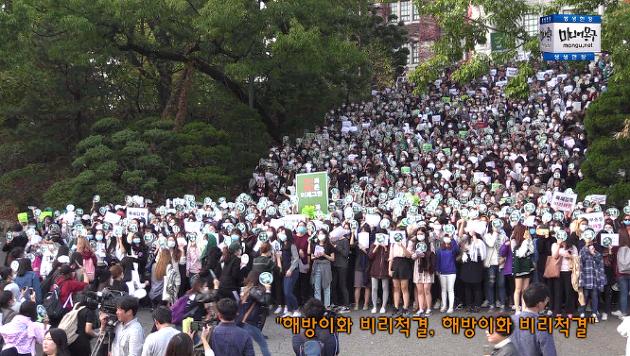 [영상] 이화여대 교수들 첫 시위, 소름과 감동 연출
