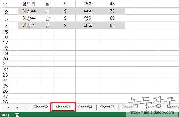 엑셀 Excel 워크시트 숨기기 및 해제하기