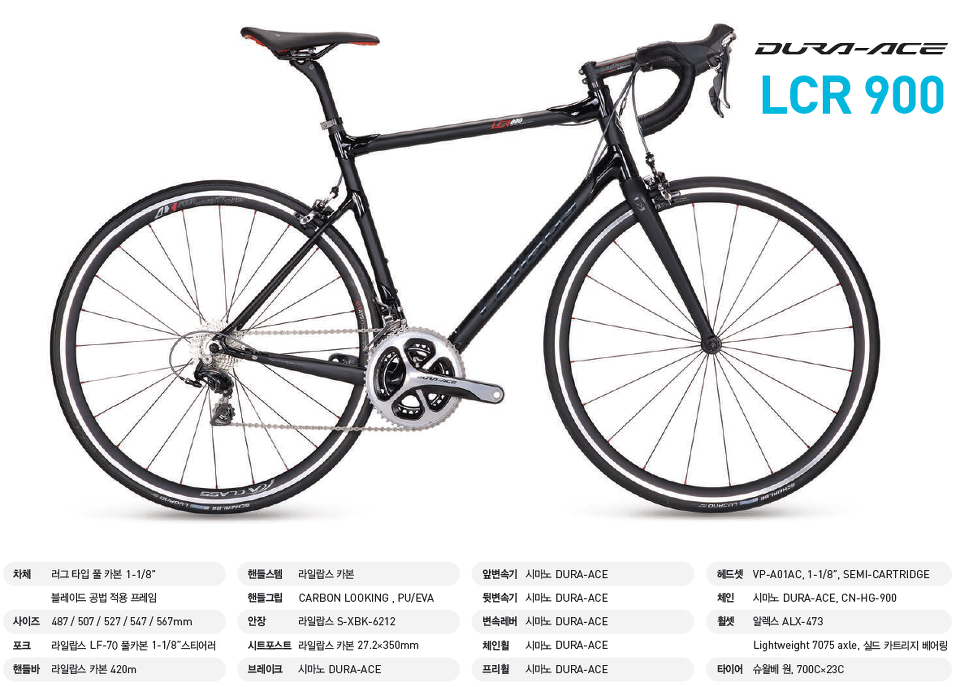 DURA-ACE LCR 900