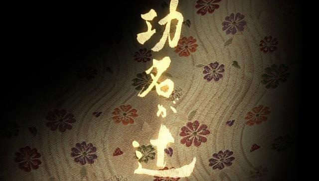 [일드 리뷰] 015 : 공명의 갈림길 (2006년)