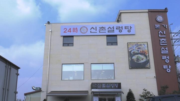 동두천 맛집 본가 신촌설렁탕 식당 외부 전경 사진(맛집 후기 영상 캡쳐)