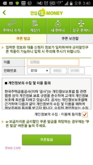 개인정보 확인란