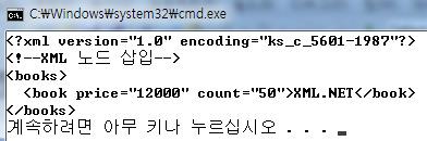 XmlDocument에 노드 삽입하기