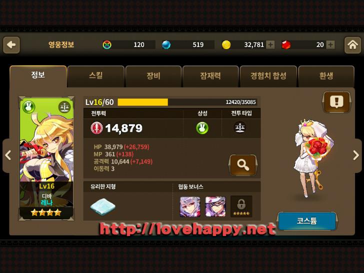 슈퍼판타지워 잡담 - 웨딩 레나 구입 및 잭 5성 달성 002
