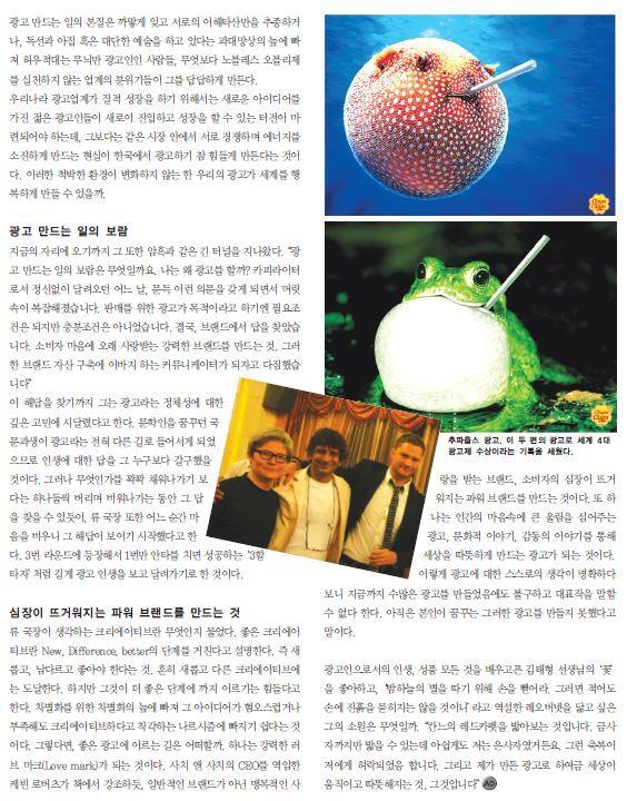 류남길 농심기획 ECD 인터뷰 '세상을 따뜻하게 하는 광고를 만들고 싶습니다' (광고계동향)