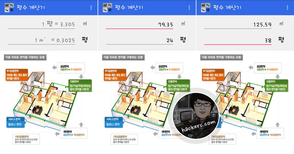 평수 계산기 for Android - 제곱미터를 평으로 환산, 면적 평수 계산 앱(어플)