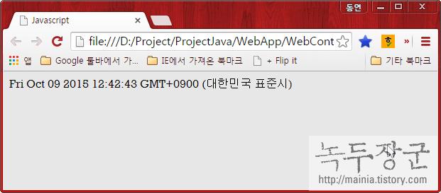 자바스크립트(Javascript) DOM document.write() 함수로 화면에 텍스트를 출력하기