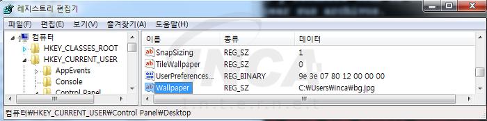 [그림 9] 바탕화면을 변경시키기 위해 레지스트리 값 추가