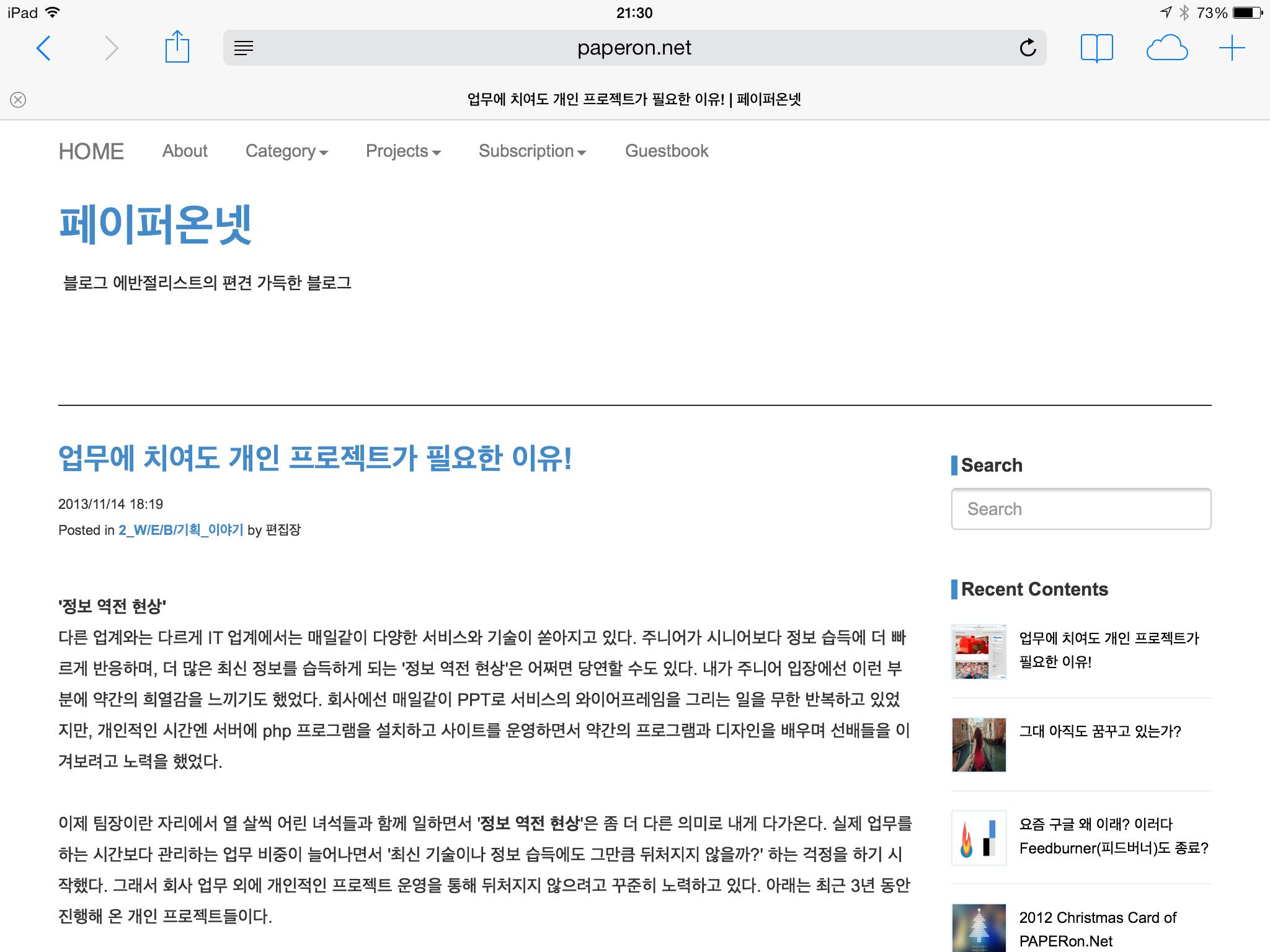 iPad에서 반응형 웹 스킨이 적용된 페이퍼온넷을 본 화면
