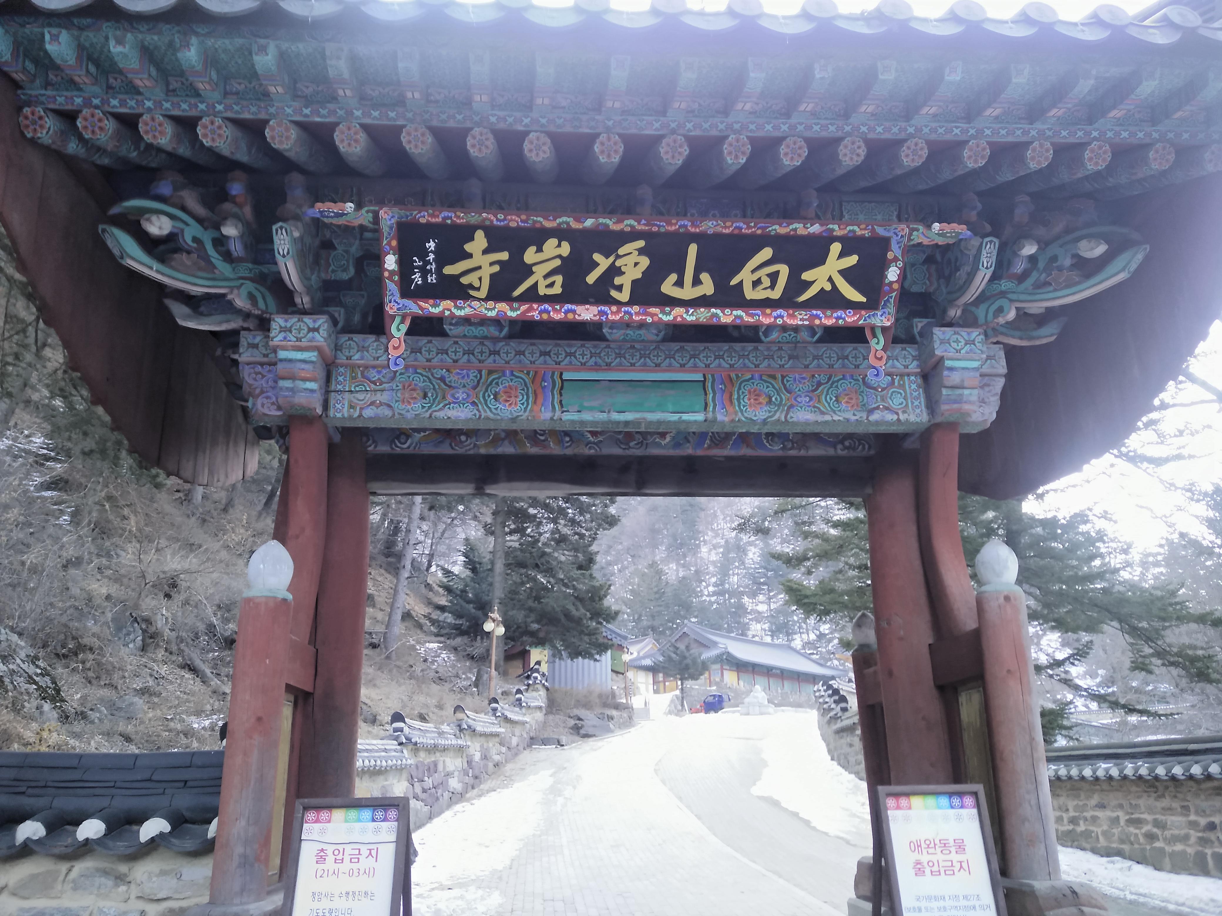 태백산 정암사 太白山 淨岩寺