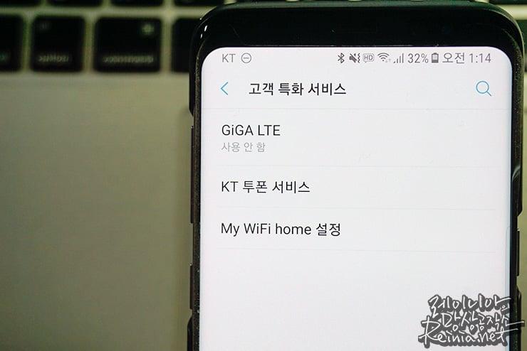 갤럭시 S8 고객 특화 서비스