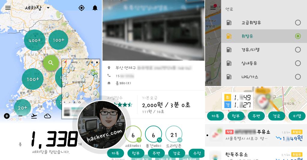내차 for Android - 전국 세차장 찾기, 내 주변 주유소 검색 앱(어플)