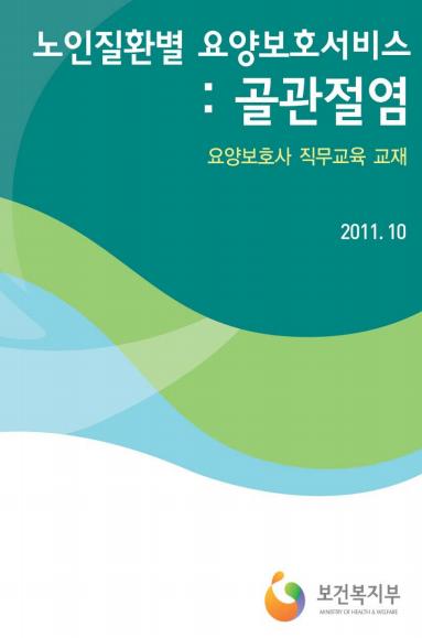 [요양보호사 직무교육 교재] 노인질환별 요양보호기술(골관절염)_표지