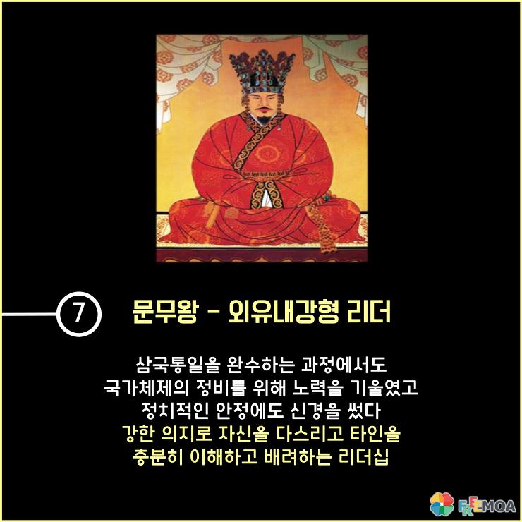 문무왕 외유내강형