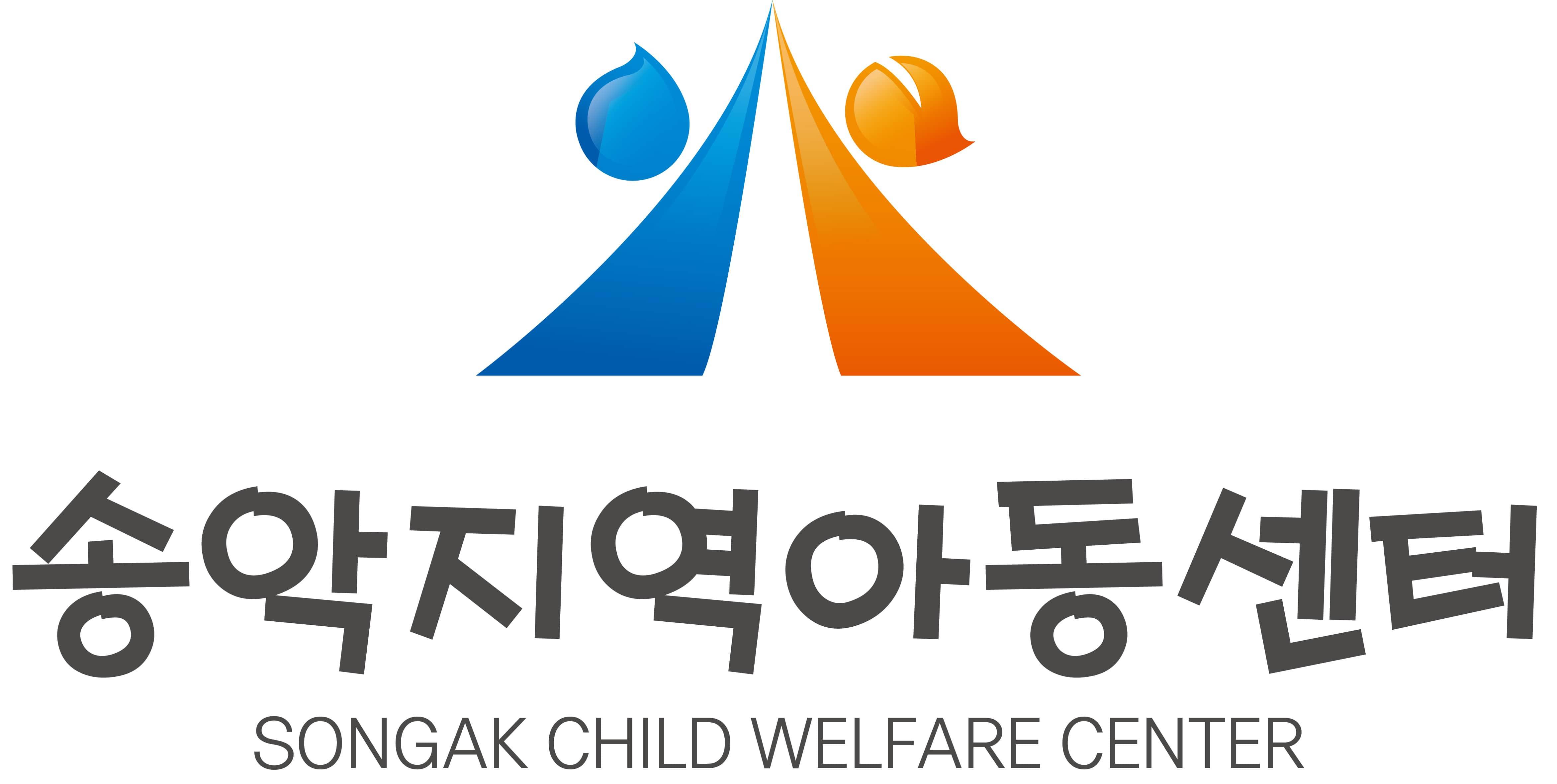 송악지역아동센터_logo