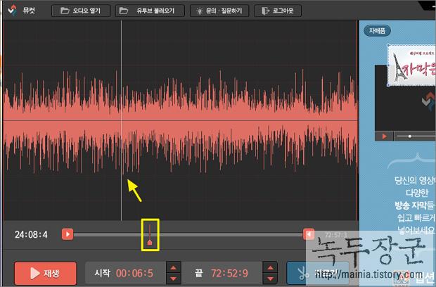음원 음악 파일 MP3 원하는 영역 자르기, 뮤컷 프로그램 이용하기