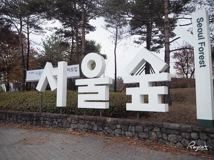 서울숲 입간판