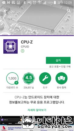 안드로이드 어플 추천 스마트폰 하드웨어 스펙 CPU-Z